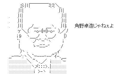 角野卓造じゃねぇよ  AA(アスキーアート)
