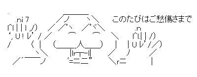 ご愁傷様 AA(アスキーアート)