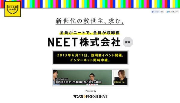 全国のニートが集まり全員が取締役に就任する『NEET株式会社』