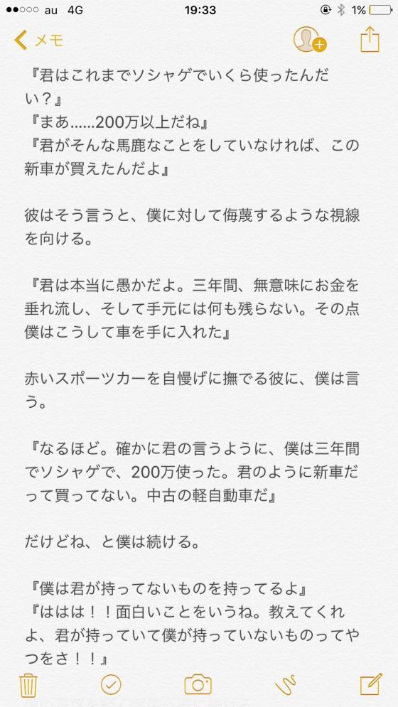 ソシャゲで200万円使った廃課金者「課金者を嘲笑う人に向ける僕の本心がこれ」