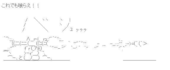 泥ママバスター AA(アスキーアート)