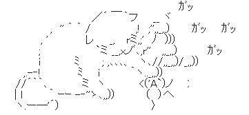 猫パンチのAA