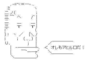 いかりや長介 AA(アスキーアート)