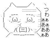 うわああああ AA(アスキーアート)