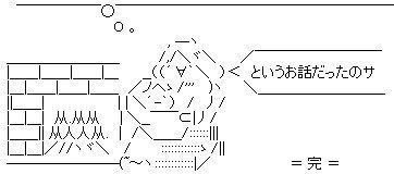 というお話だったのサ AA(アスキーアート)