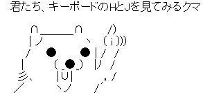 君たち、キーボードのHとJを見てみるクマ AA(アスキーアート)