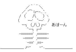 あぼーん AA(アスキーアート)