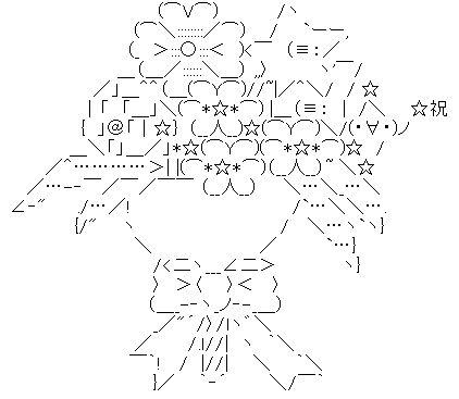 花束 アスキーアート