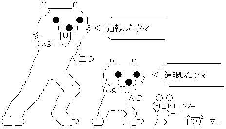 通報したクマ AA(アスキーアート)