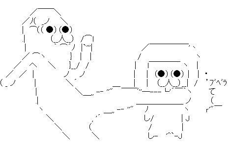 キック AA(アスキーアート)