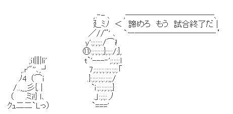 諦めろ AA(アスキーアート)