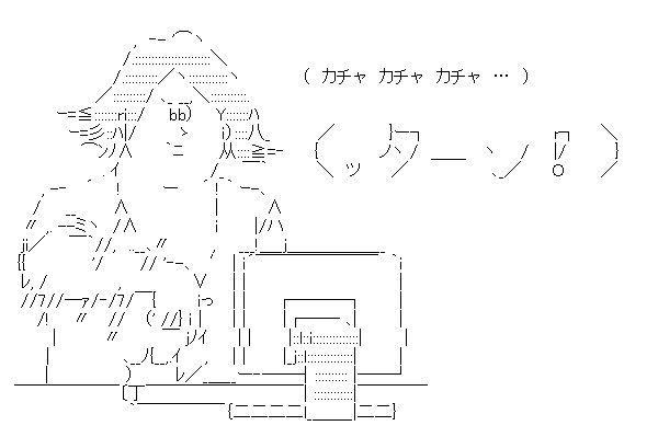 ミサワ AA(アスキーアート)