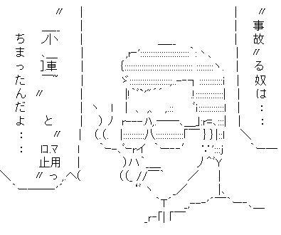 ハードラック AA(アスキーアート)
