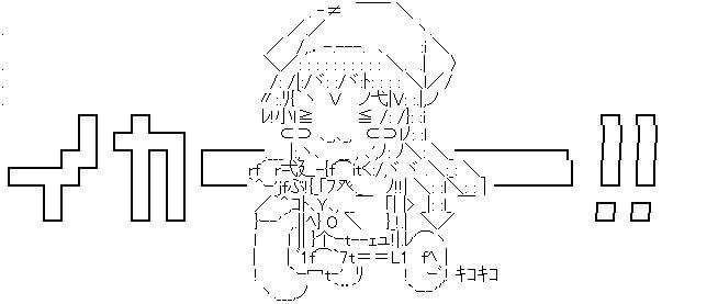 イカ娘 AA(アスキーアート)