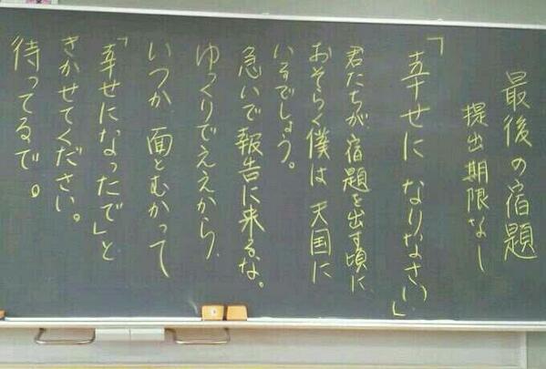 病死した教師が生徒に残した最後の宿題が泣ける