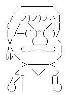 近藤春菜(ハリセンボン) AA(アスキーアート)