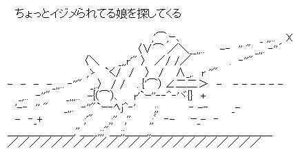 戦闘機 AA(アスキーアート)