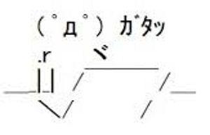 ガタッ AA(アスキーアート)