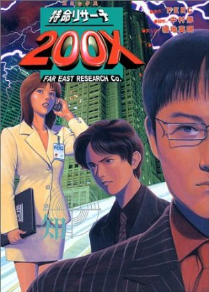 特命リサーチ200X―コミックス