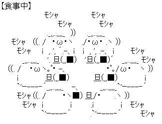 食事 AA(アスキーアート)