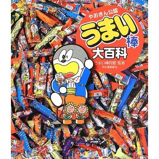 【お菓子】うまい棒1本の利益w