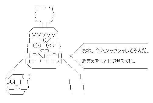 ジャイアン AA(アスキーアート)
