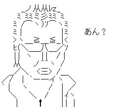 長渕剛 アスキーアート