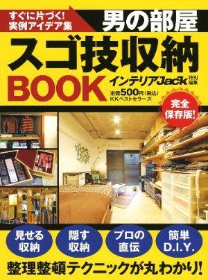 男の部屋スゴ技収納BOOK