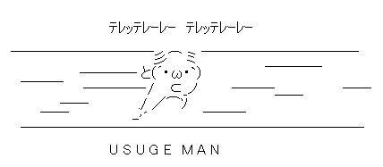 U S U G E M A N AA(アスキーアート)