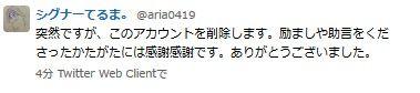 Twitter AA(アスキーアート)