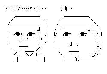 のび太&ドラえもん(無表情) AA(アスキーアート)