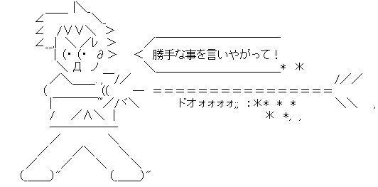 孫悟空 AA(アスキーアート)