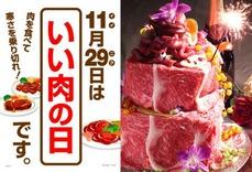 肉の日1_
