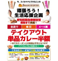 Seikatsu_Ouen_2101_4-756x800