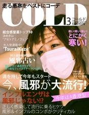 cold_magazine