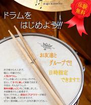 ドラム-教室-レッスン-体験無料_2