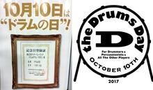 ドラムの日認定_2