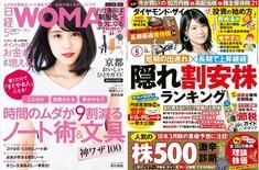 日経WOMAN-002
