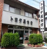 トヨタ屋食堂 (2)