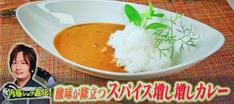 jobtune_curry-arrange-recipe5-scaled-e1618663274171