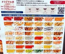 uodon-オリジナル丼