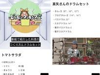 ドラムで2