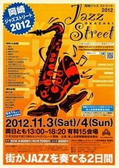 JAZZストリート (2)