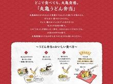 うどん弁当2