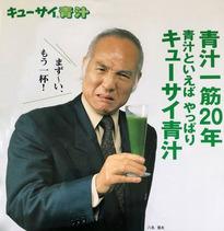 aojiruyana