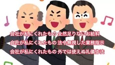 shachiku-2019-01-28_13-13-03_324513