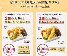 うどん弁当3