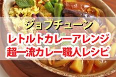 jobtune_curry-arrange-recipe-768x512