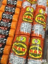 2016_5_17%20明方ハム%20(1)