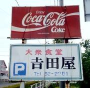 吉田屋カンバン